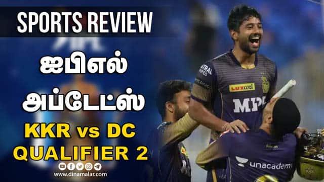 ஐபிஎல் அப்டேட்ஸ் | Sports Review | IPL | KKR vs DC | Dinamalar Review