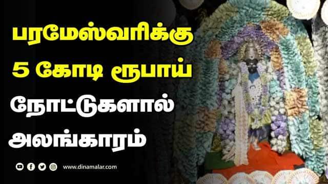 பரமேஸ்வரிக்கு 5 கோடி ரூபாய்  நோட்டுகளால்  அலங்காரம்
