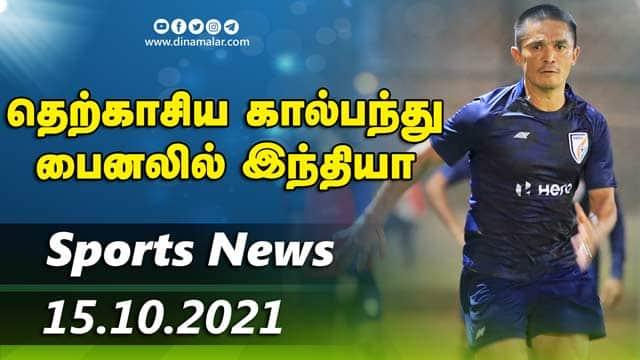 இன்றைய விளையாட்டு ரவுண்ட் அப் | 15-10-2021 | Sports News Roundup | DinamalarUp | Dinamalar