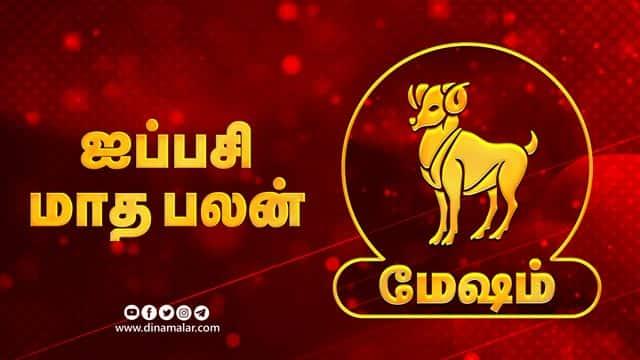 ஐப்பசி மாத பலன் | மேஷம் | Horoscope | Dinamalar |