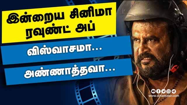 இன்றைய சினிமா ரவுண்ட் அப் | 16-10-2021 | Cinema News Roundup | Dinamalar Video