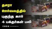 தசரா  ஊர்வலத்தில் புகுந்த கார் 4 பக்தர்கள் பலி