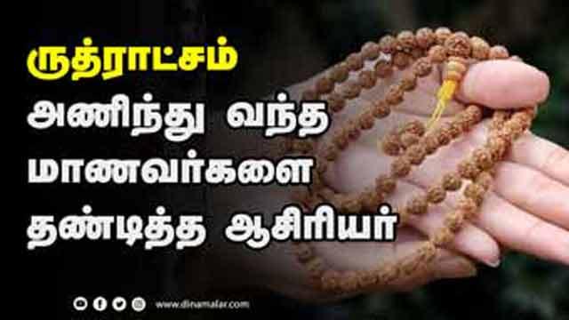 ருத்ராட்சம் அணிந்து வந்த  மாணவர்களை தண்டித்த ஆசிரியர்