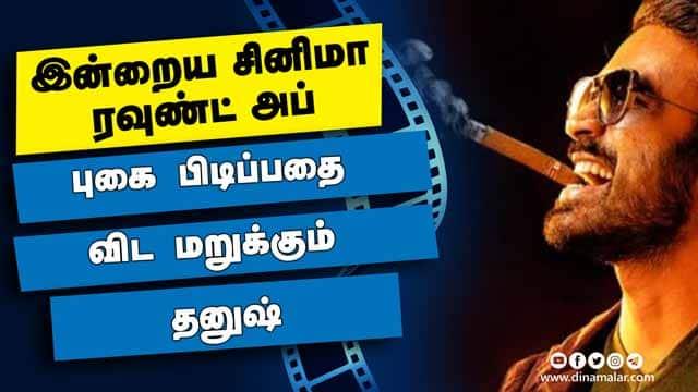 இன்றைய சினிமா ரவுண்ட் அப் | 17-10-2021 | Cinema News Roundup | Dinamalar Video