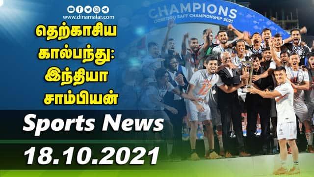 இன்றைய விளையாட்டு ரவுண்ட் அப் | 18-10-2021 | Sports News Roundup | DinamalarUp | Dinamalar