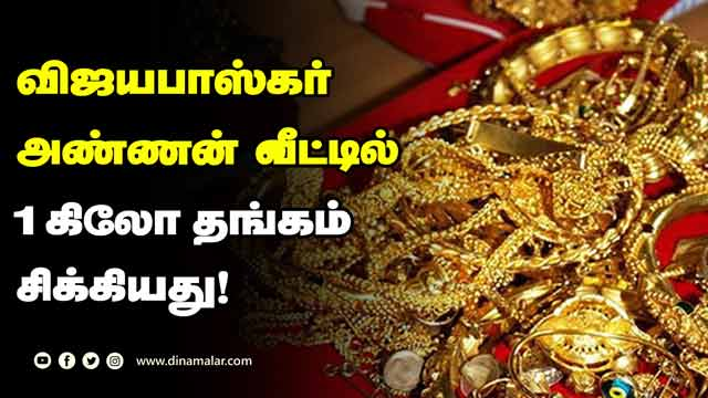 விஜயபாஸ்கர் அண்ணன் வீட்டில் 1 கிலோ தங்கம் சிக்கியது!