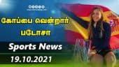 இன்றைய விளையாட்டு ரவுண்ட் அப் | 19-10-2021 | Sports News Roundup | DinamalarUp | Dinamalar