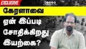 கேரளாவை ஏன் இப்படி சோதிக்கிறது இயற்கை? | Exclusive Video | Dinamalar
