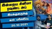 இன்றைய சினிமா ரவுண்ட் அப்   20-10-2021   Cinema News Roundup   Dinamalar Video
