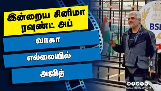 இன்றைய சினிமா ரவுண்ட் அப் | 21-10-2021 | Cinema News Roundup | Dinamalar Video