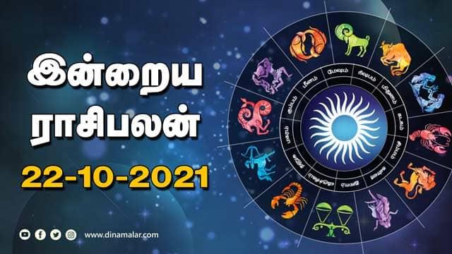 இன்றைய ராசிபலன் | 22 October 2021 | Horoscope Today | Dinamalar