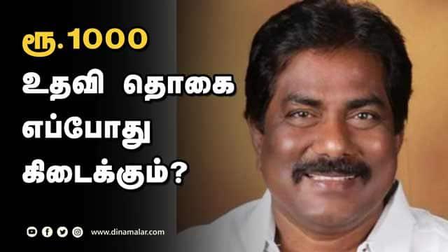 ரூ.1000  உதவி தொகை  எப்போது  கிடைக்கும்? | ₹1000 | Minister Moorthy | Madurai | Dinamalar |