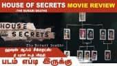 ஹவுஸ் ஆஃப் சீக்ரெட்ஸ்: தி புராரி டெத் (இந்தி)  House of Secrets: The Burari Deaths   படம் எப்டி இருக்கு   Dinamalar   Movie Review