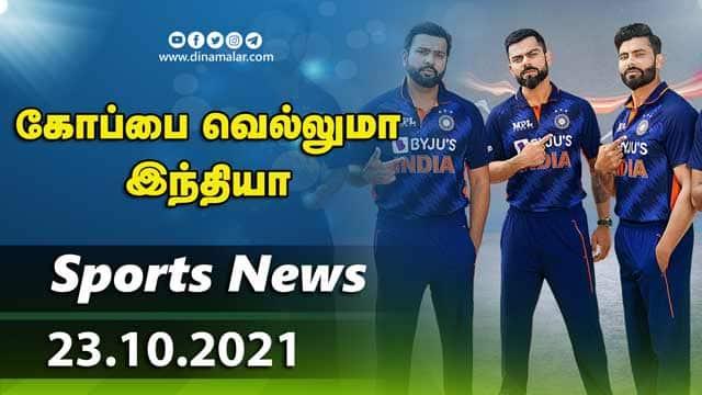 இன்றைய விளையாட்டு ரவுண்ட் அப் | 23-10-2021 | Sports News Roundup | Dinamalar |