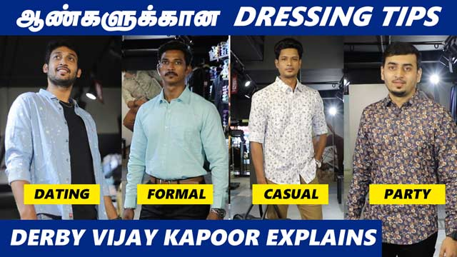 ஆண்களுக்கான Dressing Tips | DERBY VIJAY KAPOOR EXPLAINS
