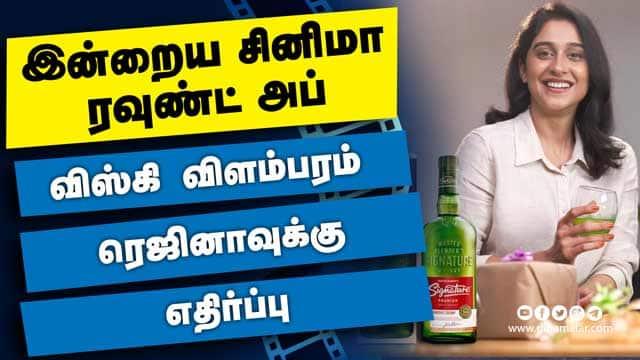 இன்றைய சினிமா ரவுண்ட் அப் | 23-10-2021 | Cinema News Roundup | Dinamalar Video