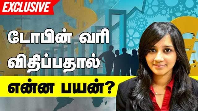 டோபின் வரி விதிப்பதால் என்ன பயன்? | Tobin Tax | CA Divya Abhishek Exclusive Interview | Dinamalar