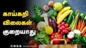 காய்கறி விலைகள் குறையாது | Vegetable price | Dinamalar Story