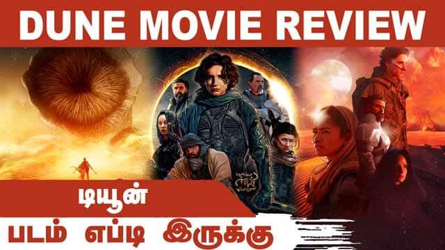 டியூன் (ஆங்கிலம்) | Dune | படம் எப்டி இருக்கு | Dinamalar | Movie Review