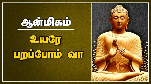 உயரே பறப்போம் வா | ஆன்மிகம் | Spirituality | Dinamalar