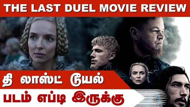 தி லாஸ்ட் டூயல்(ஆங்கிலம்) | The Last Duel | படம் எப்டி இருக்கு | Dinamalar | Movie Review