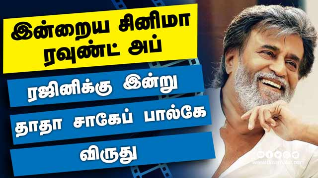இன்றைய சினிமா ரவுண்ட் அப் | 25-10-2021 | Cinema News Roundup | Dinamalar Video