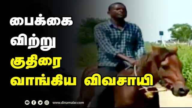 பெட்ரோல் செலவு மிச்சம் என்கிறார் | Petrol price | Horse | Telangana | Dinamalar |