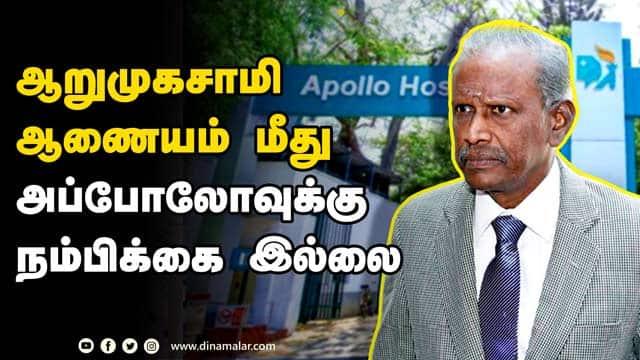 ஆறுமுகசாமி ஆணையம் மீது அப்போலோவுக்கு நம்பிக்கை இல்லை | Arumugasamy Commission | Apollo Hospital | Jeyalalitha | Dinamalar |