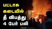 பட்டாசு  கடையில்  தீ விபத்து 4 பேர் பலி | FireAccident