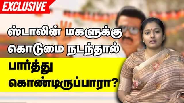 ஸ்டாலின் மகளுக்கு கொடுமை நடந்தால் பார்த்து கொண்டிருப்பாரா? | Gayathri Raghuram | Dinamalar Exclusive