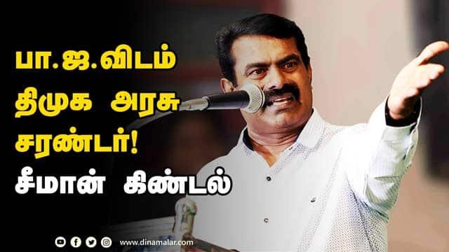 பா.ஜ.விடம் திமுக அரசு சரண்டர்! சீமான் கிண்டல் | Seeman | Dmk Goverment | Tamil nadu Governor R.N.Ravi | Dinamalar
