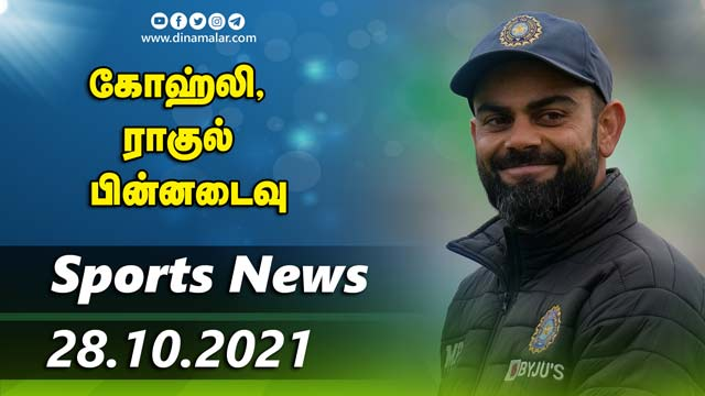 இன்றைய விளையாட்டு ரவுண்ட் அப் | 28-10-2021 | Sports News Roundup | Dinamalar