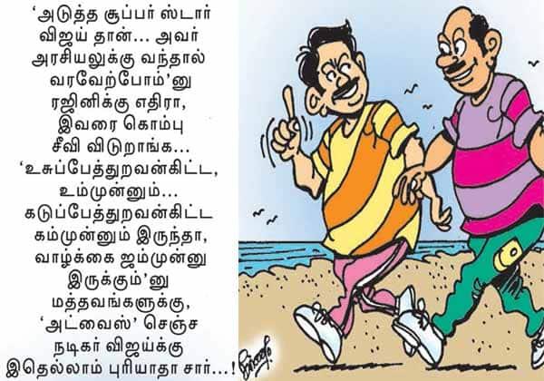 கார்ட்டூன் & கருத்து சித்திரம் - தொடர் பதிவு - Page 7 WR_20190901005159