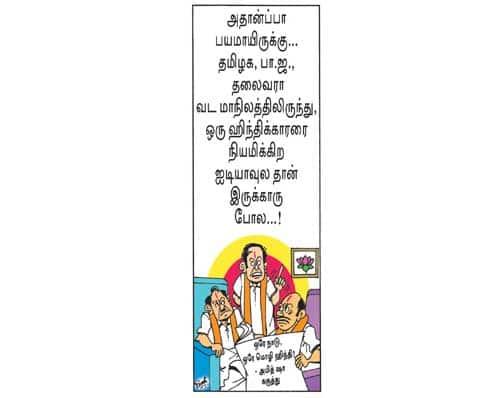 கார்ட்டூன் & கருத்து சித்திரம் - தொடர் பதிவு - Page 8 WR_20190915072932