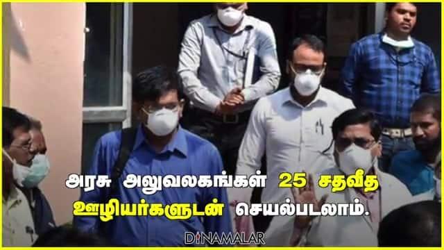 மும்பையிலும் ஆபீஸ்கள் மூடல் |  MUMBAI OFFICES CLOSED | DMR SHORTS