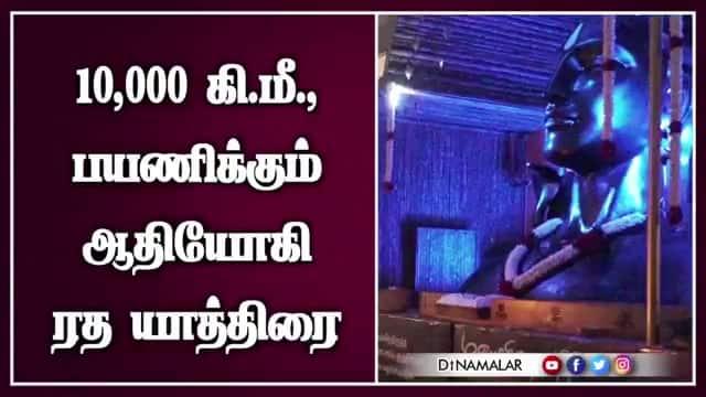 10,000 கி.மீ., பயணிக்கும் ஆதியோகி ரத யாத்திரை