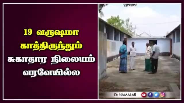 19 வருஷமா காத்திருந்தும் சுகாதார நிலையம் வரவேயில்ல