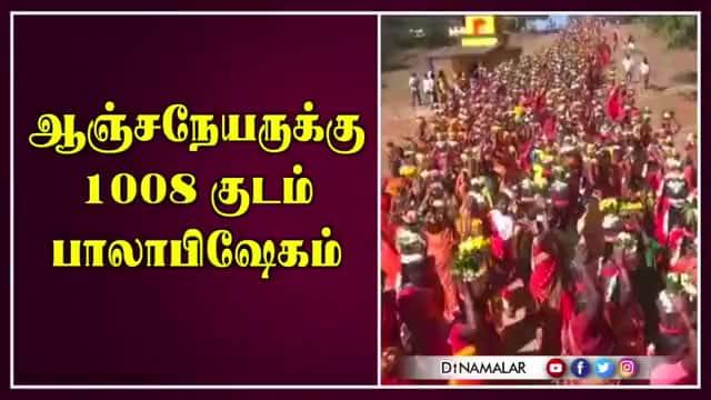 ஆஞ்சநேயருக்கு 1008 குடம் பாலாபிஷேகம்