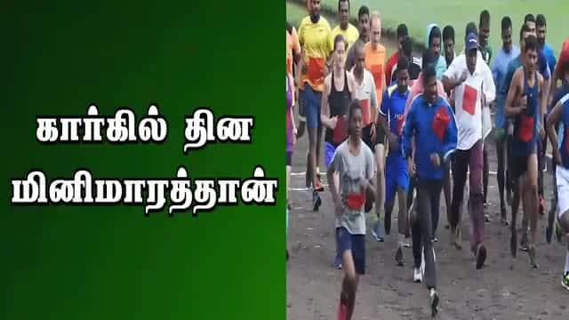 Tamil Celebrity Videos கார்கில் தின மினிமாரத்தான்