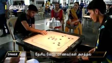 தேசிய கேரம்: மாணவர்கள் அசத்தல்