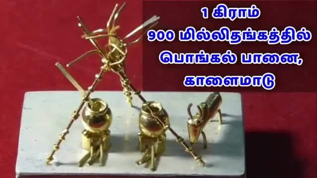 1 கிராம் 900 மில்லி தங்கத்தில்  பொங்கல் பானை, காளைமாடு