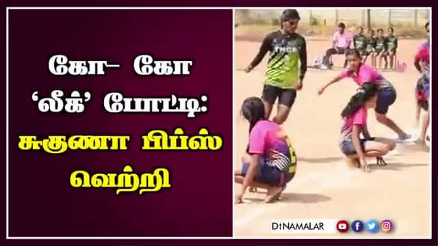 கோ- கோ  'லீக்' போட்டி: சுகுணா பிப்ஸ் வெற்றி