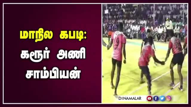 Tamil Celebrity Videos மாநில கபடி: கரூர் அணி  சாம்பியன்