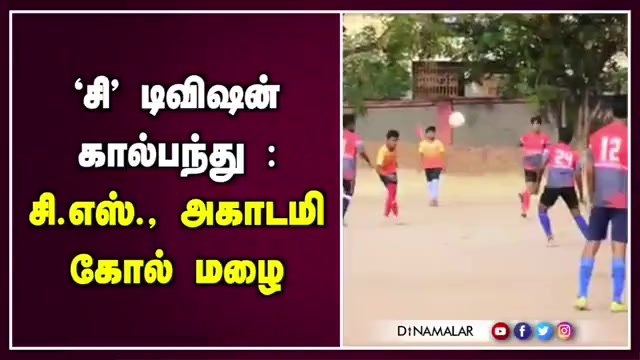 'சி' டிவிஷன்  கால்பந்து : சி.எஸ்., அகாடமி  கோல் மழை