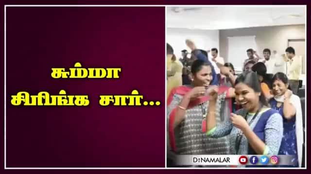 சும்மா சிரிங்க சார்...
