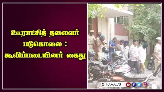 ஊராட்சித் தலைவர் படுகொலை : கூலிப்படையினர் கைது