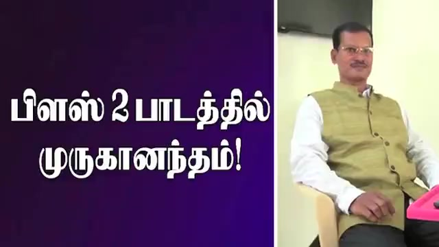 பிளஸ் 2 பாடத்தில் முருகானந்தம்!
