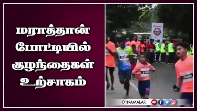 மராத்தான்  போட்டியில் குழந்தைகள்  உற்சாகம்