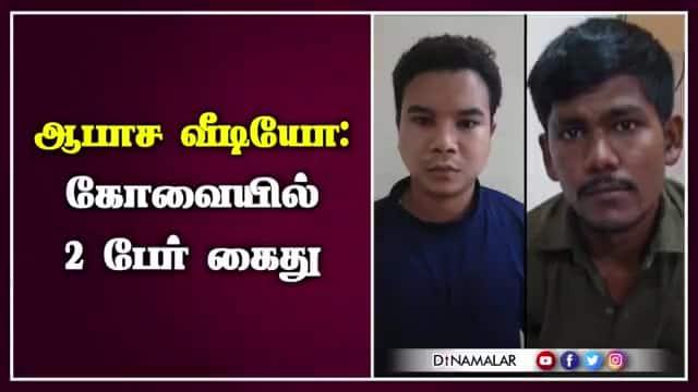 ஆபாச வீடியோ:  கோவையில்  2 பேர் கைது