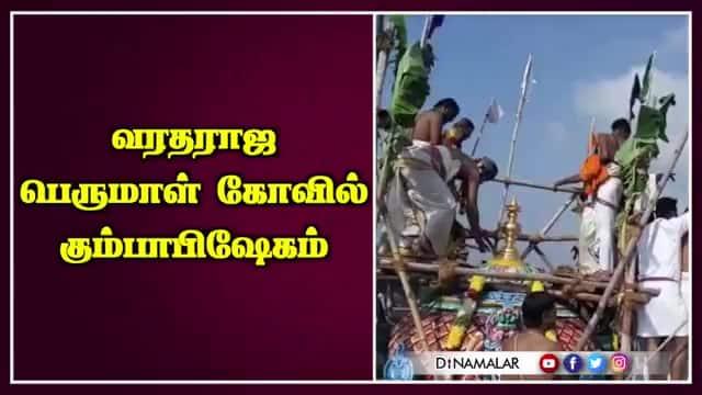 வரதராஜ பெருமாள் கோவில் கும்பாபிஷேகம்